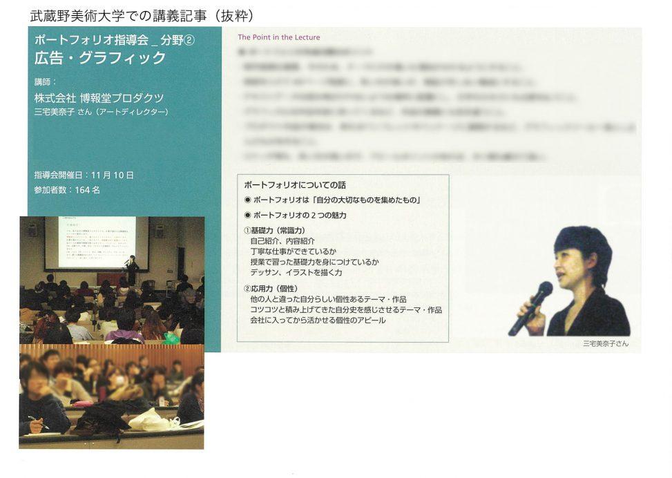 武蔵野美術大学 講義 Musashino Art University