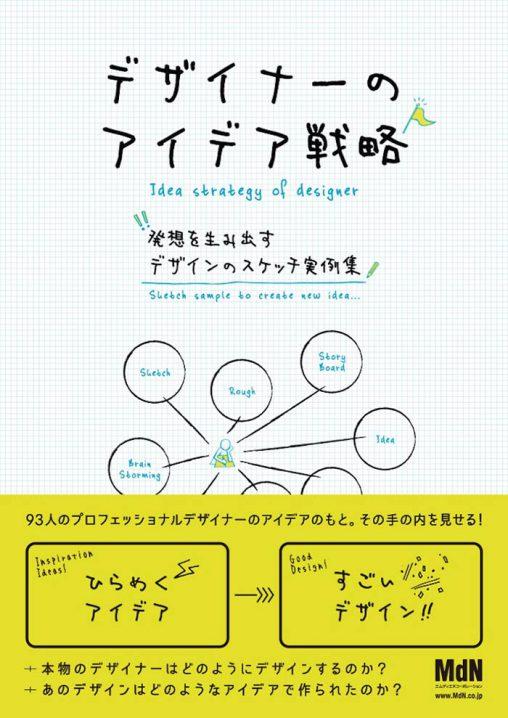 デザイナーのアイデア戦略 発想を生み出すデザインのスケッチ実例集
