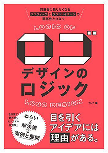 ロゴデザインのロジック