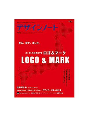 2018年9月27日発売の『デザインノート』No.81: 最新デザインの表現と思考のプロセスを追う(SEIBUNDO Mook)に1ページ、プロフィールと仕事が掲載されました。