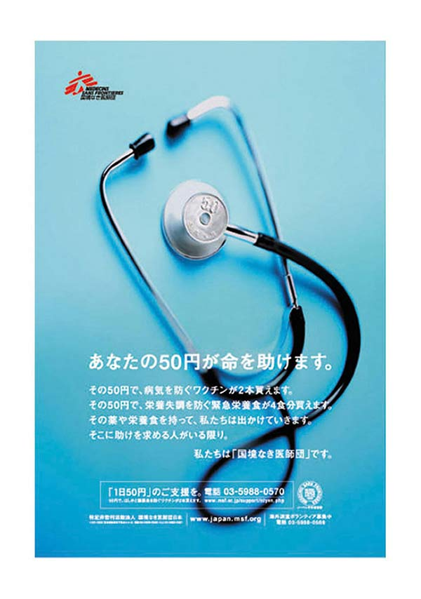 国境なき医師団  Médecins sans frontières