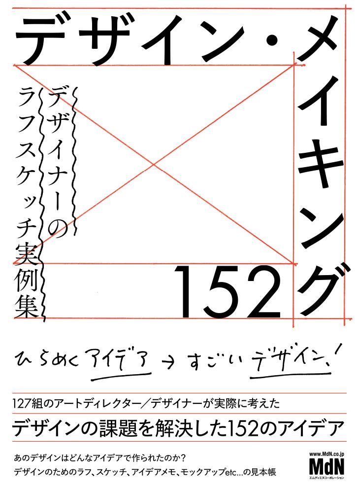 「デザイン・メイキング152 デザイナーのラフスケッチ実例集」に掲載頂いております。