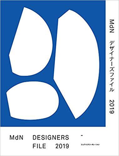 『MdNデザイナーズファイル2019』 に掲載頂いております。