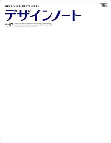 デザインノート No.87:最新デザインの表現と思考のプロセスを追う