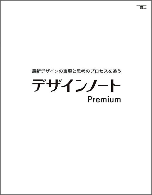 デザインノート Premium:最新デザインの表現と思考のプロセスを追う